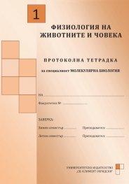 Протоколна тетрадка Физиология на животните и човека №2: за специалност Молекулярна биология