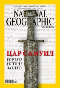 National Geographic България 4/2015