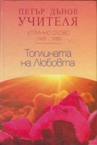 Утринно слово (1935-1936): Топлината на Любовта