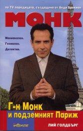 Монк: Г - н Монк и подземният Париж