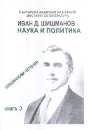 Иван Д. Шишманов - наука и политика/ Шишманови четения Кн.3