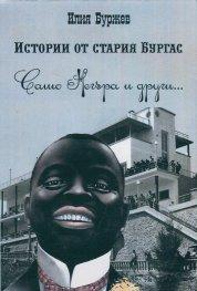 Истории от стария Бургас (Сашо Негъра и други...)