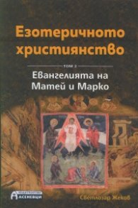 Езотеричното християнство Т.2: Евангелията на Матей и Марко
