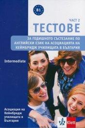 Тестове Ч.2: Intermediate - за годишното състезание по англ. език на Асоциацията на Кеймридж училищата в България