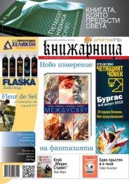 Книжарница; бр.91/Август 2012