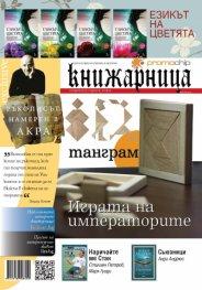 Книжарница; бр.94/Ноември 2012