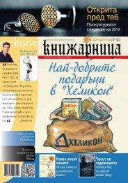 Книжарница; бр.95/Декември 2012
