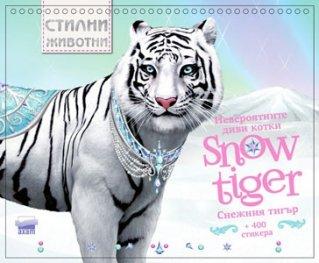 Стилни животни: Невероятните котки. Снежният тигър + 400 стикера
