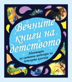 Вечните книги на детството. Адаптации по световни шедьоври на детската класика