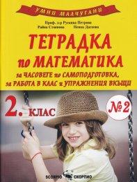 Тетрадка по математика за 2 клас №2 - за часовете по самоподготовка, за работа в клас и упражнения вкъщи