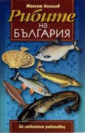 Рибите на България