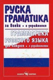 Руска граматика за всеки с упражнения