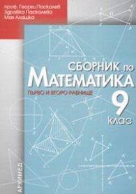 Сборник по математика 9 клас: Първо и второ равнище