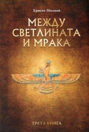 """Между светлината и мрака Кн.3 от четирилогията """"Заветът на Кана"""""""