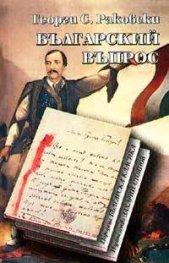 Българский въпрос