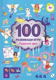 100 развиващи игри: Ледените феи