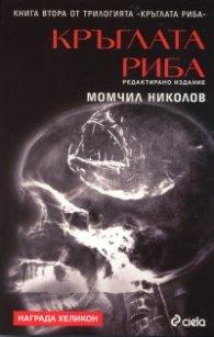 Кръглата риба Кн.2 от трилогията Кръглата риба