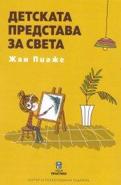Детската представа за света