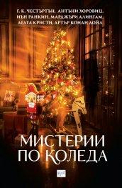 Мистерии по Коледа. Сборник с разкази