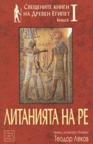 Свещените книги на Древен Египет Кн.1: Литанията на Ре