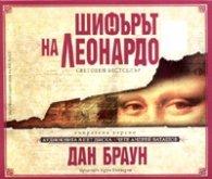 Шифърът на Леонардо. Аудиокнига в пет диска - Чете Андрей Баташов