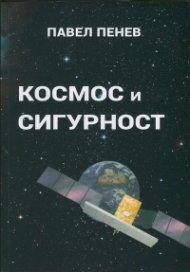 Космос и сигурност