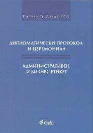 Дипломатически протокол и церемониал. Административен и бизнес етикет
