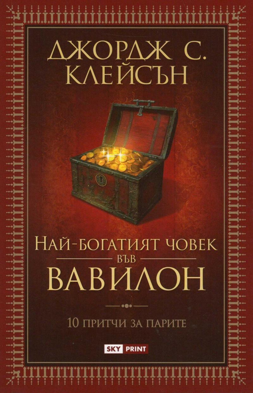 Най-богатият човек във Вавилон | Джордж С. Клейсън