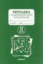 *Тетрадка за самостоятелна работа по бълг.език 4кл. 2 група