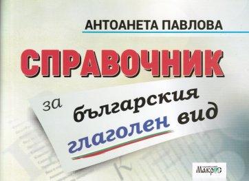 Справочник за българския глаголен вид