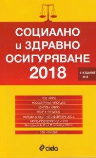 Социално и здравно осигуряване 2018
