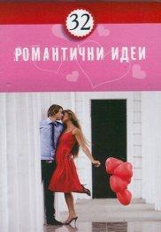 32 Романтични идеи