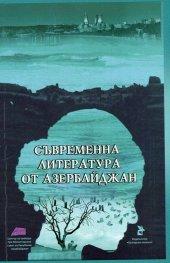 Съвременна литература от Азербайджан