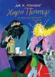 Хари Потър и Философският камък. Юбилейно издание
