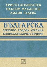 Българска семейно-родова лексика. Енциклопедичен речник