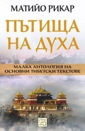 Пътища на духа (Малка антология на основни тибетски текстове)