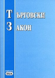 Търговски закон/ Посл.актуализация - ДВ, бр.104 от 11.12.2007 г.