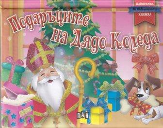 Подаръците на Дядо Коледа/ Панорамна книжка