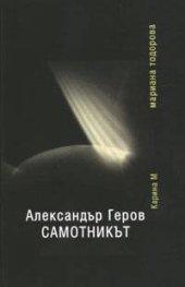 Александър Геров - Самотникът