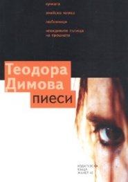 Пиеси/ Теодора Димова