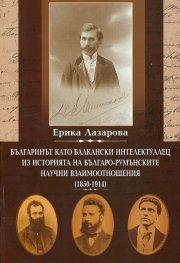 Българинът като балкански интелектуалец. Из историята на българо-румънските научни взаимоотношения (1850-1914)
