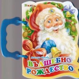 Вълшебно Рождество/ Книжка с дръжка
