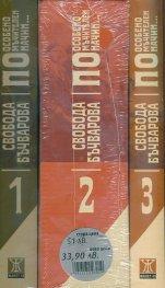 По особено мъчителен начин... Комплект 1-3 том