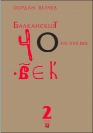 Балканският човек XIV-XVII век Т.2