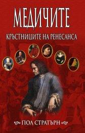 Медичите - кръстниците на Ренесанса