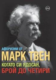 Афоризми от Марк Твен: Когато си ядосан, брой до четири