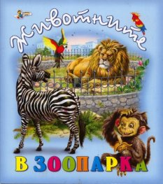Животните в зоопарка