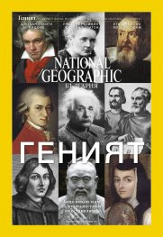 National Geographic България 05/2017