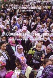 Мюсюлманите в България: динамика на нагласите