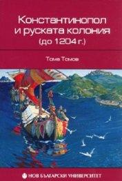 Константинопол и руската колония /до 1204 г./